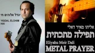 Yigdal Elohim Hai - אלי דאלי - תפילה מתכתית - יגדל אלוהים חי