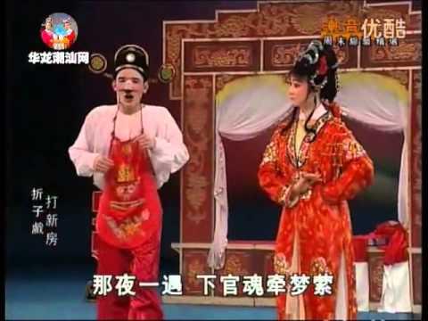 Teochew Opera 广东� �剧院演出 《打新房》