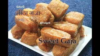 BENGALI SWEET GAJA Recipe | Famous Kolkata Sweet Goja | बंगाली मीठा गजा रेसिपी
