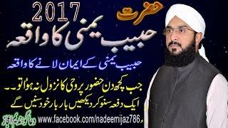 Hafiz imran aasi by Waqia Hazrat Habibi Yamni (R.A) 2017 imran aasi