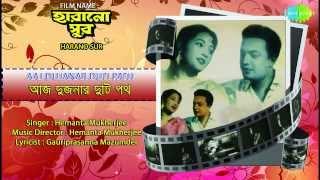 Aaj Dujanar Duti Path | Harano Sur | Bengali Film Song | Uttam Kumar, Suchitra Sen