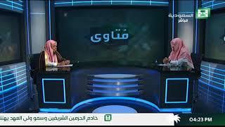 برنامج فتاوى مع فضيلة الشيخ عبدالله المطلق 1438/12/26