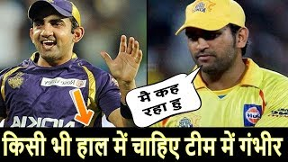 IPL 11 2018 : ms Dhoni said, in any situation we want gautam gambhir in the csk team