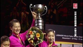2017 WTTC (WD-Final) DING Ning/LIU Shiwen Vs ZHU Yuling/CHEN Meng [FullMatch+Awards/Chinese|HD1080p]