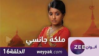 مسلسل ملكة جانسي - حلقة 16 - ZeeAlwan