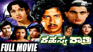 Rahasya Rathri – ರಹಸ್ಯ ರಾತ್ರಿ| Kannada Full HD Movie *ing Vishnuvardhan, Bharathi, Prakash