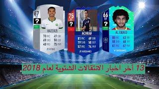 14 أخر اخبار الانتقالات الشتوية لعام 2018 الدوري السعودي مهاجم الهلال الجديد!!!!