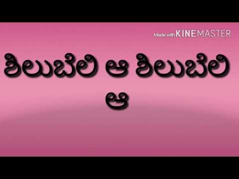 Xxx Mp4 Shilubeyali Ha Shilubeyali Kannada Christian Song 3gp Sex