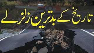 Top Earth Quakes In the History of World  - Worst Earthquakes of History