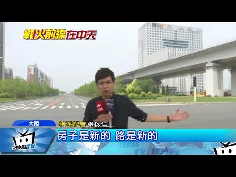 20170908中天新聞 北韓挑釁惡果 中朝邊境正在變死城
