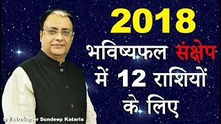 2018 Horoscope in nutshell for 12 Zodiac Signs Hindi राशिफल 2018