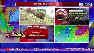 దక్షిణ మధ్య రైల్వేపై  Phethai Effect   Cyclone Details   Bharat Today