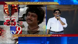 Nagarjuna & RGV begin work on Shiva 2 - TV9 Now