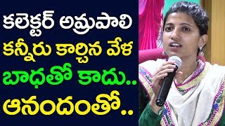 Collector Amrapali Ger Emotional | Warangal | Marriage To Orphan Girl | Sirisha Wedding Taja30