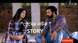 Bangla Natok | Story | Story 2017 | Nisho , Mehjabin