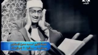 الشيخ محمد صديق المنشاوي  في تلاوة قرآن المغرب يوم 18رمضان 1438هـ   13 6 2017 م   والتلاوة مسجلة من