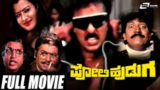Poli Huduga – ಪೋಲಿ ಹುಡುಗ | Kannada Full HD Movie | FEAT. Ravichandran, Karishma