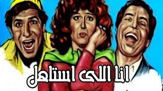 انا اللى استاهل - Ana Ely Astahel