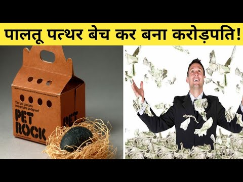 10 लोग जो गलती से अचानक अमीर बने Top 10 People Who Became Rich Accidentally.