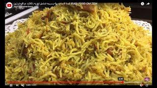 كبسة الدجاج سهله وسريعه تستحق تجربه , اكلات عراقيه ام زين  IRAQI FOOD OM ZEIN