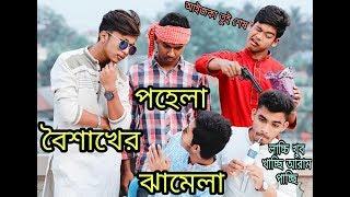 I Pohela Boishakh Er Jhamela I New Bangla Funny Video 2k18 I The Polti Buzz Frnds I