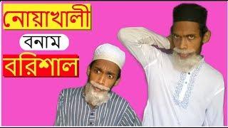নোয়াখালী বিভাগ চাইলেই মাইর । Bangla Funny Video । Noakhali Vs Borisal । Jomoj 8 । Goni The Funny