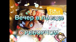 Вечер в поезде/evening routine on the train🚂