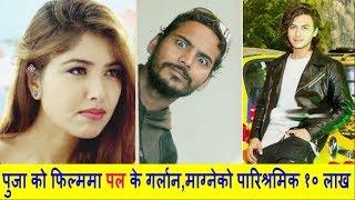 New Nepali movie News | Paul Shah,Puja Sharma And Magne buda.