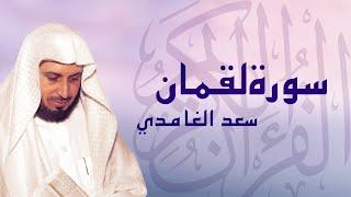 القرآن الكريم بصوت الشيخ سعد الغامدي لسورة لقمان