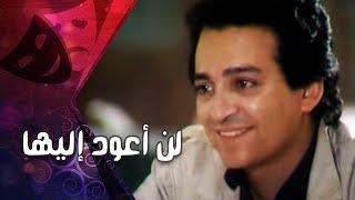 التمثيلية التليفزيونية ״لن أعود إليها״ ׀ حنان شوقي  –  عماد رشاد
