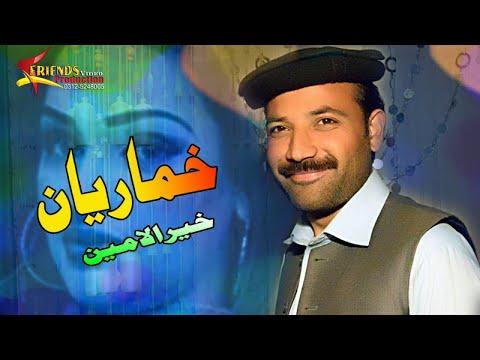 Xxx Mp4 Pashto New Hd Songs 2018 Khumar Yan Raghale Dina Khar Ul Amin Pashto New Songs 2018 3gp Sex