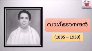 Vagbhatanandan - (വാഗ്ഭടാനന്ദന്) - Kerala Renaissance -Kerala PSC Coaching