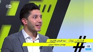 -مخترع سوري يفوز بجائزة الشباب الاوروبي عبد الرحمن الاشرف - #شباب_توك عربية -  Abdul Rahman Arab DW