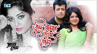 Tumi Amar Prothom Prem | Mousumi | Omar Sani | Bangla  Movie Song | FULL HD