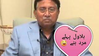 Pervez Musharraf Reply To Bilwal Bhutto Zardari | Bilawal Marad Bane