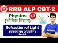 3:00 PM - RRB ALP CBT-2 2018 | Physics By Neeraj Sir | Refraction of Light (Part-1)