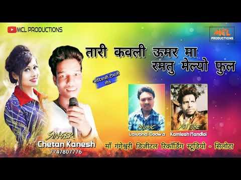 Xxx Mp4 तारी कवली ऊमर मा रमतु मेल्यो फुल Gayak Chetan Kanesh 3gp Sex
