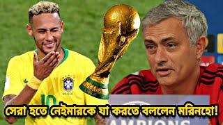 বিশ্বসেরা হতে নেইমারকে যা করতে হবে, তা জানালেন হোসে মরিনহো! নেইমার কি পারবেন? | Neymar | Brazil
