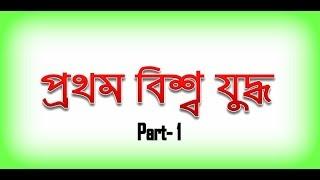 প্রথম বিশ্ব যুদ্ধ ।। First World War In Bangla ( Part-1)