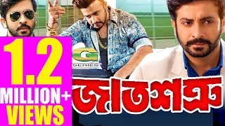 Jatshotru || Full Movie || Shakib Khan | Poly | Misa Sawdagar | HD1080p | Bangla Movie