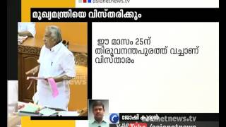 Oommen Chandy to be examined in  Solar case