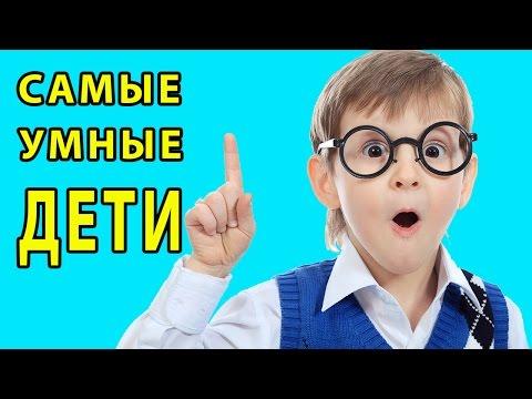 САМЫЕ УМНЫЕ ДЕТИ В МИРЕ Daikhlo.us