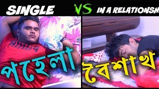 Pohela Boishakh funny video | New video 2017| SINGLE LIFE VS IN A RELATIONSHIP  | d knockers