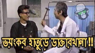 BEST EVER FUNNY DOCTOR | KAISSA | COMEDY | BANGLA DUBBING 2018