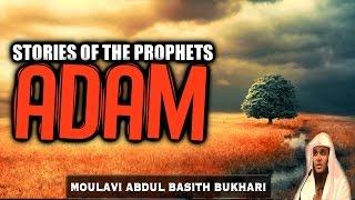 ஆதம் நபியின் வரலாறு  ~ The Story of Prophet  Adam ┇Abdul Basith Bukhari