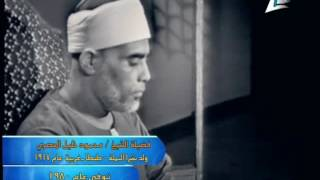 فضيلة الشيخ محمود خليل الحصري في تلاوة قرآن المغرب يوم    3 7 2016 م