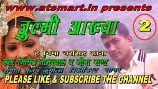 Narsingh Dana Neema Kumauni New Mp3 Song Jitendra Tomkyal & Meena Rana