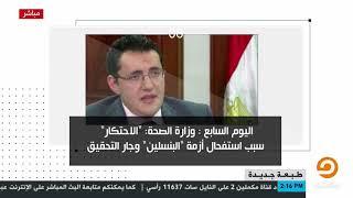 جولة فى الصحافة أهم مافيها الرئيس #مرسي مصاب بـ 7أمراض وفقًا لبيان النيابة