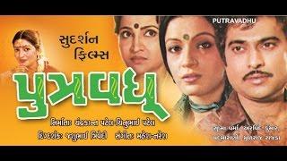 Putra Vadhu   Gujarati Movies Full   Sushma Varma, Arvind Kumar, Padmarani, Mudraj Rajda