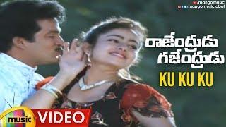 Ku Ku Ku Video Song   Rajendrudu Gajendrudu Telugu Movie Songs   Rajendra Prasad   Soundarya